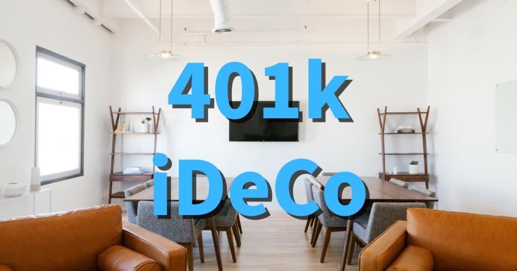 401k、iDeCo